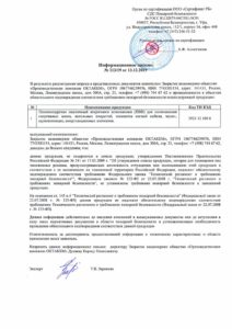 информационное письмо по ПВВ